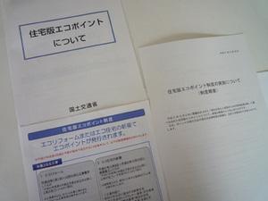 P1010345