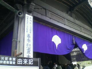 東京都平和の日